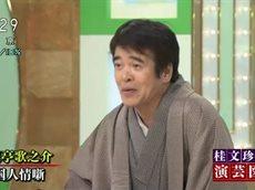 桂文珍の演芸図鑑「田部井淳子、堺すすむ、三遊亭歌之介」 20160410