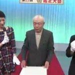 開運!なんでも鑑定団【安く買った掛け軸は小林一茶の書!?】 20160410