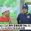 World Baseballエンタテイメントたまッチ! 20160410
