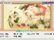 """かながわ旬菜ナビ「日本の食文化 """"ザ・おにぎり""""」 20160411"""