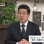 神奈川ビジネスUpToDate「横浜の歴史を映すホテルニューグランド」 20160411
