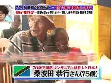 世界ナゼそこに?日本人▽70歳を過ぎて突然アフリカに移住した日本人2時間SP! 20160411