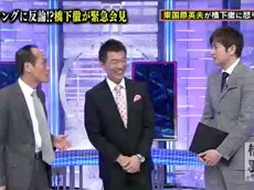 [新]橋下×羽鳥の新番組(仮) 20160411