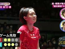 グッと!スポーツ▽嵐・相葉VS卓球女王第2弾!気になるダブルエースの関係は? 20160412