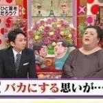 マツコ&有吉の怒り新党 20160413