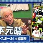 村上信五とスポーツの神様たち 20160413