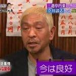 ダウンタウンなうSP【坂上忍と本音でハシゴ酒】 20160415