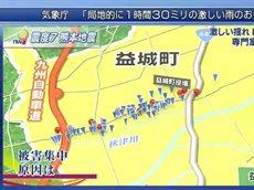 ニュースウオッチ9▽熊本県で震度7発生から24時間経過・余震警戒が続く現地は 20160415