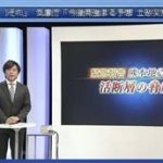 NHKスペシャル 緊急報告 熊本地震「震度7 活断層の脅威」 20160416