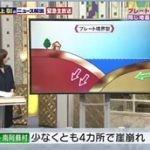 池上彰のニュースそうだったのか!! 2時間スペシャル 20160416