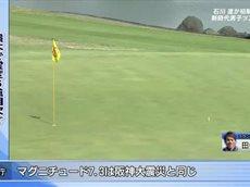 東建ホームメイトカップ▽男子ゴルフツアー開幕 解説:丸山茂樹 ゲスト:石川遼 20160416