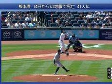 MLB・アメリカ大リーグ「マリナーズ」対「ヤンキース」▽青木出場予定 20160416