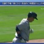 MLB・アメリカ大リーグ「マリナーズ」対「ヤンキース」▽青木出場予定 20160417