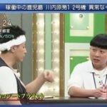 桂文珍の演芸図鑑「田部井淳子、チョコレートプラネット、桂佐ん吉」 20160417