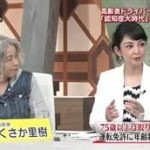 ビートたけしのTVタックル 20160417