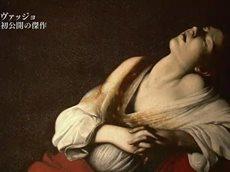 日曜美術館「幻の光 救いの闇 カラヴァッジョ 世界初公開の傑作」 20160417