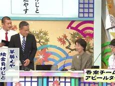 俳句王国がゆく「高知県香南市」 20160417