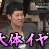 関ジャム 完全燃SHOW ゲスト/水曜日のカンパネラ 20160417