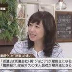 神奈川ビジネスUpToDate「様々な「働き方」について提案するジョビア」 20160418