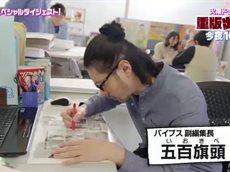 「重版出来!」ダイジェスト 20160418