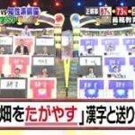 くりぃむクイズ ミラクル9 20160420