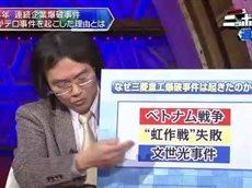 上田晋也のニッポンの過去問【第46回】「連続企業爆破事件」1974~75年 20160420