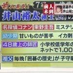 ゴゴスマ~GOGO!Smile!~ 20160421