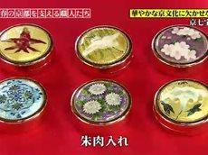 和風総本家「春の京都を支える職人たち」 20160421