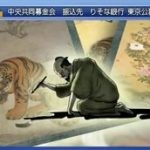 若冲ミラクルワールド 特別編「嵐・大野智が体感!天才絵師」 20160422