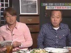 超ポンコツさまぁ~ず ▽茨城突入!(秘)カラオケ 20160423