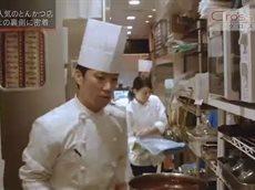 クロスロード【坂本邦雄/とんかつ「マンジェ」オーナーシェフ】 20160423