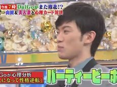 「炎の体育会TV」ナビ 20160423
