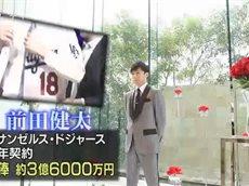 バース・デイ【前田健太 メジャー挑戦の舞台裏】 20160423