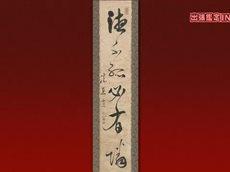 開運!なんでも鑑定団【15代将軍徳川慶喜が描いた西洋画!?】 20160424
