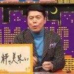 出没!アド街ック天国「粋な名店で美食巡り 上野広小路」 20160424