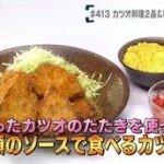 男子ごはん 心平の姉・栗原友登場!旬のカツオを使ったレシピ&塩だれステーキ 20160424