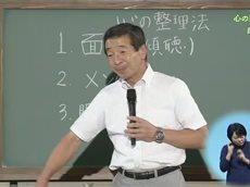 テレビ寺子屋 20160424