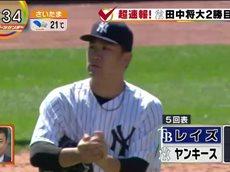 スポーツサンデー 田中将大 超速報!!2勝目は!?▽青山愛アナが女子ゴルフ取材!! 20160424
