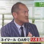 SPORTSウォッチャー▽サッカー日本代表の美人妻登場&由伸巨人×最強打者 20160423