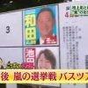 池上彰の今、知りたいニッポンの大問題 20160424
