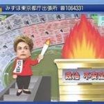 これでわかった!世界のいま▽大統領不在のリオ五輪に? ブラジルの混乱どうなる 20160424