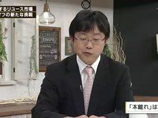 神奈川ビジネスUpToDate「リユースをもっと身近に ブックオフの新たな挑戦」 20160425