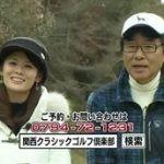 原田伸郎のめざせパーゴルフⅢ 20160426