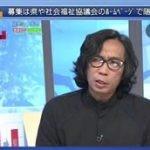 """クローズアップ現代+「5万人避難 命をつなげ~""""連鎖""""大地震 最新報告~」 20160426"""