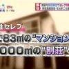 白熱ライブ ビビット 国分太一 真矢ミキ 20160427