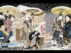 趣味どきっ! 旅したい!おいしい浮世絵 第4回「江戸のそば」 20160427