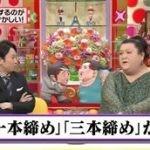 マツコ&有吉の怒り新党 20160427