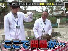 変ラボ【NEWS4人がおバカな実験で新発見をお届け!】 20160428