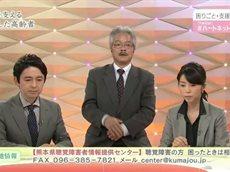ハートネットTV 緊急報告・熊本地震(4)「どう支える 被災した高齢者」 20160428