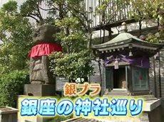 東京サイト 『銀座の神社巡り』 20160428